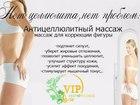 Новое изображение Массаж Массаж антицеллюлитный , общий , тайский 35514213 в Воронеже