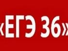 Увидеть фото  Лето с репетитором, Центр ЕГЭ 36 35766772 в Воронеже