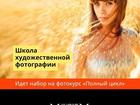 Уникальное фотографию  Фотошкола MaximuM 36305578 в Воронеже