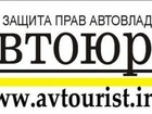 Изображение в   Лишили прав? не платит страховая?  Звони! в Воронеже 2000