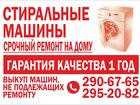Фото в Ремонт электроники Ремонт бытовой техники Профессиональный ремонт стиральных машин, в Воронеже 400