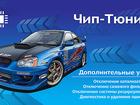 Просмотреть фотографию  Удаление катализатора DPF, FAP ЕГР/EGR , ЧИП ТЮНИНГ - ремонт 40298006 в Воронеже