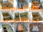 Уникальное фотографию  Сливная яма устройство, выкопать сливную яму Воронеж, 56995467 в Воронеже