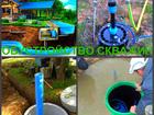 Смотреть фото  Пробурить скважину под воду или бурить скважины, 60535991 в Воронеже