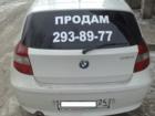 Свежее фото  Наклейки виниловые на автомобиль 68993798 в Воронеже