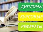 Скачать бесплатно фото  Диплoмныe, куpcoвыe, peфepaты нa зaкaз в Вopoнeжe 68994374 в Воронеже