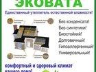 Эковата-Экстра от производителя в Воронеже