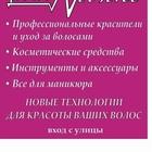 Проф, косметика для волос и ногтей
