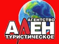 Сеть туристических агентств Ален Турагентство «Ален» в Воронеже уже 15 лет являе