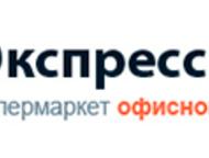 Экспресс Офис Компания «Экспресс-Офис» помогает своим покупателям, поставляя кач