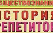 Репетитор история и обществознание Воронеж
