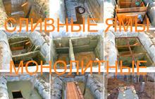 Сливная яма устройство, выкопать сливную яму Воронеж