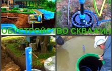 Пробурить скважину под воду или бурить скважины