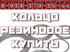 Новое изображение  Резиновое кольцо 35616161 в Воскресенске
