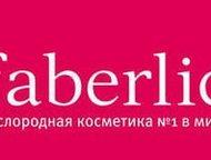 Фаберлик (Faberlic) Кто хочет приобретать кислородную косметику компании Faberli