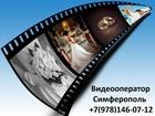 Увидеть изображение  Видеооператор (Симферополь) 80805551 в Симферополь