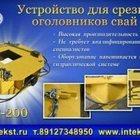 Оборудование для срезки свай