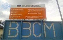 Бесплатно отходы бетонного производства