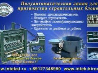 Просмотреть фото Строительные материалы Оборудование для производства блоков 32663450 в Выборге