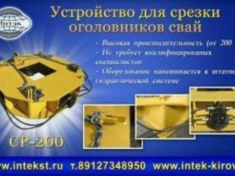 Свежее фотографию Строительные материалы Оборудование для срезки свай 32663463 в Выборге