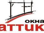 Фотография в   Компания Окна Аттик работает на рынке с 1996 в Зарайске 0