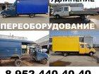 Новое изображение  Удлинение(переоборудование) автомобилей Газ3302;33023(фермер);Газель Next 32375603 в Зеленограде