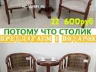 Изображение в Мебель и интерьер Столы, кресла, стулья Чайные столы и кресла А-10 и В-5 выполнены в Москве 22600