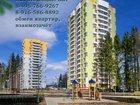 Скачать изображение Квартиры в новостройках Продается 1 комн, квартир в новом 23 районе Зеленоград Зеленый Бор 32817061 в Зеленограде