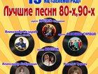 Фото в Развлечения и досуг Концерты, фестивали, гастроли В программе принимают участие:    ВИА «Ариэль» в Зеленограде 500