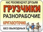 Новое фото  грузчики, газели 8-985-551-18-28 33845623 в Зеленограде