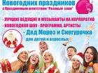 Скачать бесплатно фотографию Организация праздников Дед Мороз и Снегурочка в Зеленограде 33892164 в Зеленограде