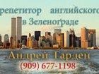Увидеть фото Иностранные языки Английский для старшеклассников за 500 р индивидуально 34328712 в Зеленограде