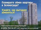 Изображение в Недвижимость Продажа квартир Обмен квартир наиболее сложная операция на в Зеленограде 0