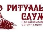 Фото в Услуги компаний и частных лиц Ритуальные услуги Помощь в организации похорон и кремации в в Зеленограде 0