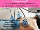 Скачать бесплатно изображение  Вакуум-терапия в клинике ЭстеДи 38328070 в Зеленограде