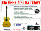 Скачать фото  Индивидуальные уроки на гитаре, обучение, уроки, Зеленоград - область, 68242068 в Зеленограде