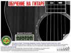 Просмотреть фото Преподаватели, учителя и воспитатели Обучение игре на гитаре в Зеленограде и области для всех желающих, 68578729 в Зеленограде