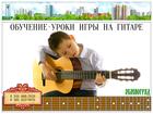 Свежее фото Преподаватели, учителя и воспитатели Обучение на гитаре в Зеленограде и области для всех желающих 72189634 в Зеленограде