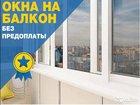 Окна алюминиевые для балкона Без предоплаты