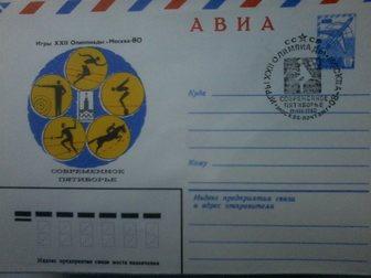 Новое фото  Конверты и почтовые карточки 1980г 32889122 в Зеленограде