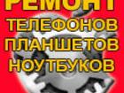 Фотография в Услуги компаний и частных лиц Разные услуги Ремонт Apple в Зеленограде  Любой ремонт в Зеленоградске 1000