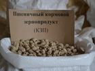 Свежее фотографию Корм для животных Зернопродукт пшеничный кормовой гранулированный 38861334 в Балашихе