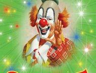 Цирк шапито 12, 13, 14 июня начало представлений пятница в 18 00 суббота и воскр
