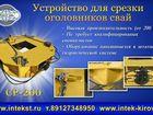 Новое фото Строительные материалы Оборудование для срезки свай 38450762 в Жукове