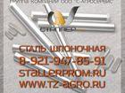 Смотреть фото  марка материала шпоночной стали 37408220 в Златоусте