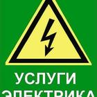 Электрик в Звенигороде, Стаж 14 лет